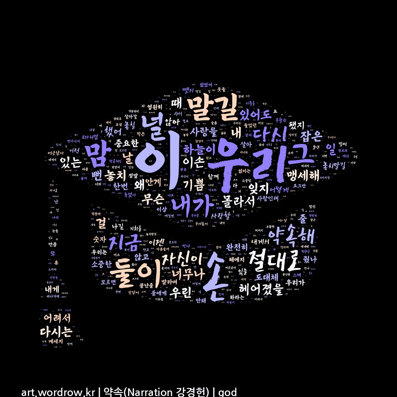 워드 아트: 약속(Narration 강경헌) [god]-49